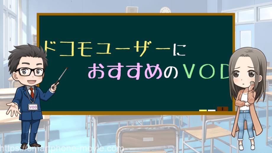 ドコモユーザー_おすすめVOD