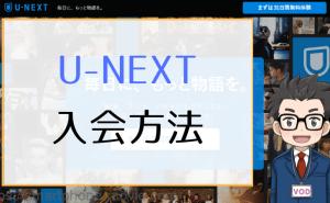 U-NEXT_register