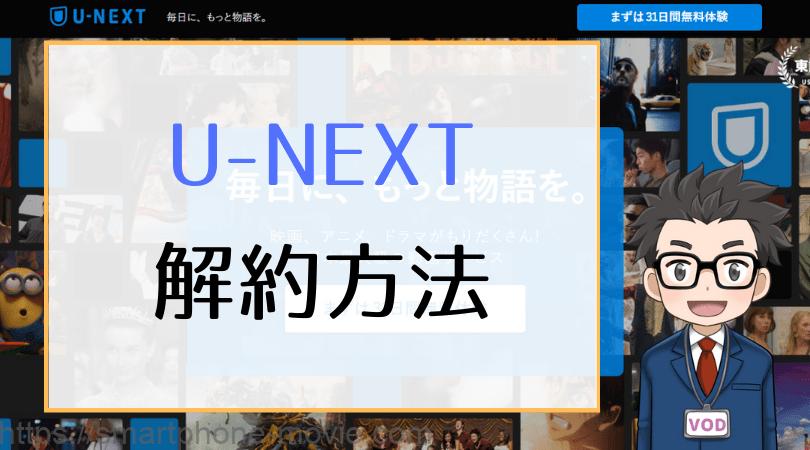 U-NEXT_cancel