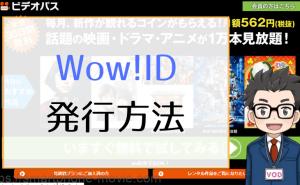 Wow!ID_発行方法