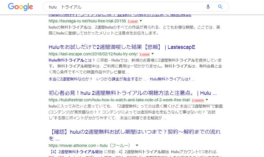 グーグルで「hulu トライアル」を検索した結果