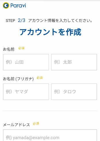 パラビアカウント作成