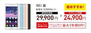 SAMURAI REIが5000円引き!