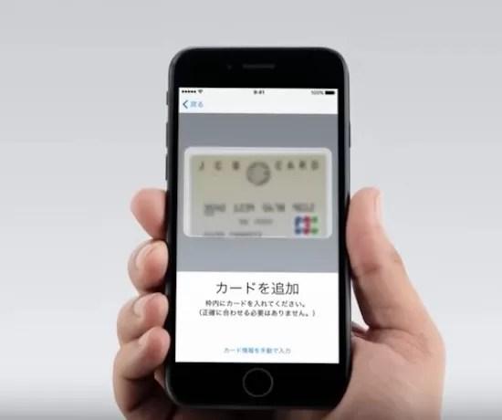超簡単!iPhoneにクレジットカードを登録する方法