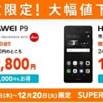 DMM mobileがHuawei P9とP9 Liteを台数限定セール!