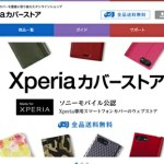 Made for Xperiaが集まったXperiaカバーストアがオープン!iPhoneに負けない!