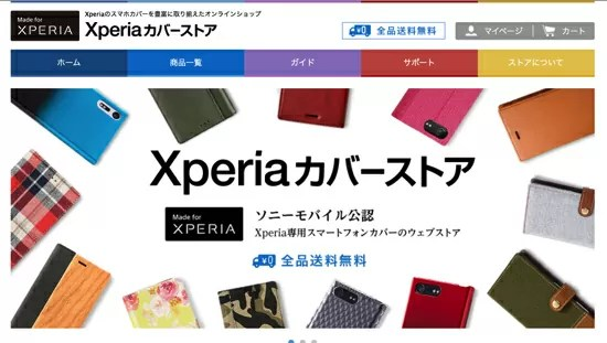 Made for Xperiaが集まったXperiaカバーストアがオープン