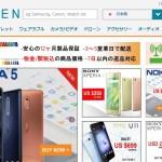 EtorenでXperiaシリーズがセール中!Xperia XZとXperia XZ Premiumがお買い得!