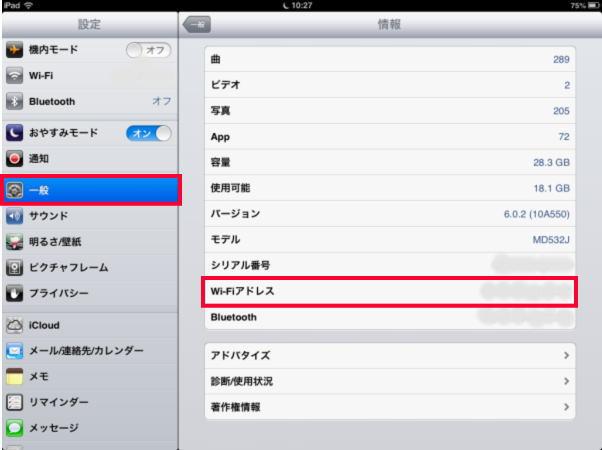 iPad mini mac adress02