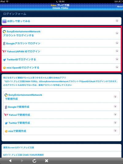 iPad mini nasne yoyaku01