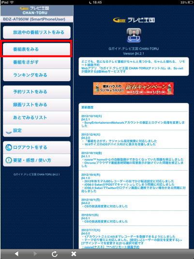 iPad mini nasne yoyaku04