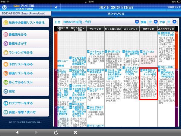 iPad mini nasne yoyaku05