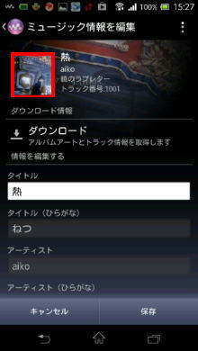 xperia music info 04