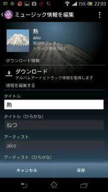 xperia music info 08