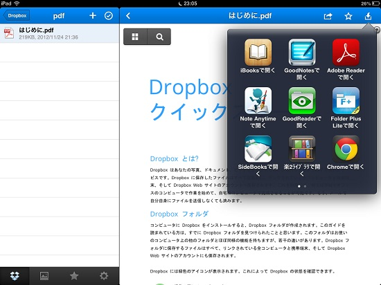 iPad mini DropBox04