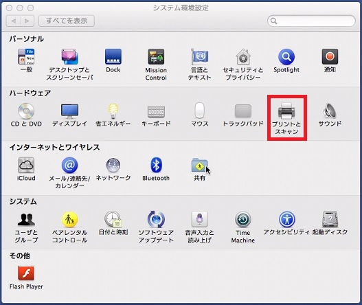 mac mini printer setup01