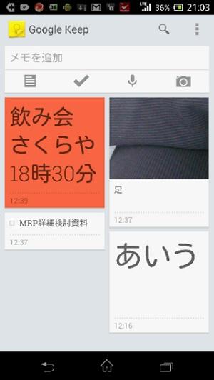 Google Keep01