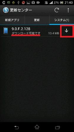 XPERIA VL Update03