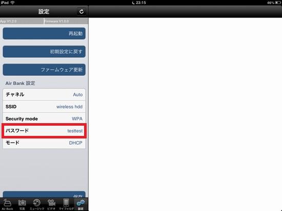 PQI Air Bank Security Setup05