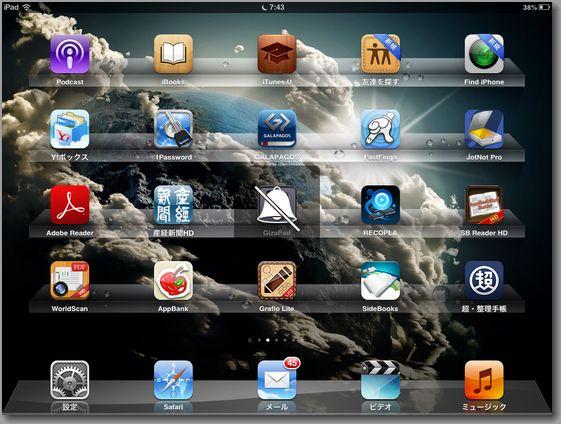 iPad mini trouble02