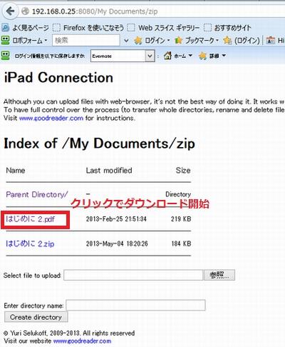 GoodReader WiFiDirectTransfer13