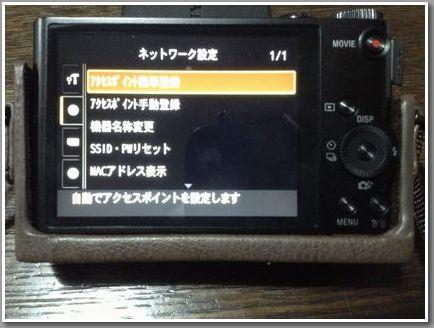 WX300 WiFiSetUp01