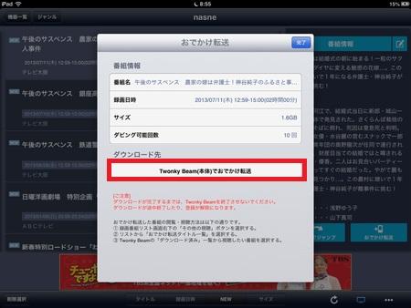 iPad miniお出かけ転送02