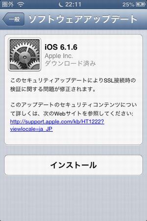 iPhone3GS uopdate 6.1.6 03