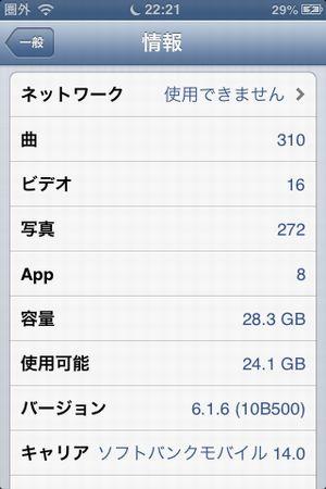 iPhone3GS uopdate 6.1.6 04