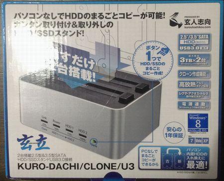 KURO-DACHI CLONE01