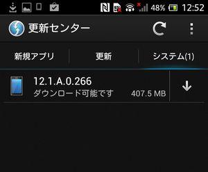XPERIA SPバージョンアップ02