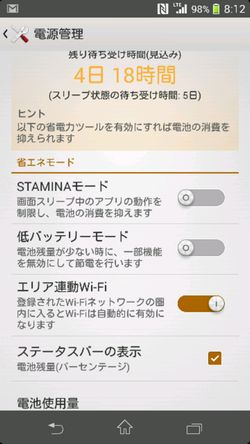 xperia sp stamina mode01