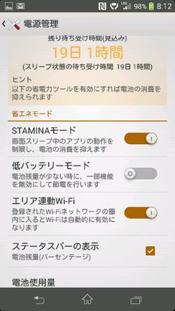 xperia sp stamina mode02
