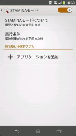 xperia sp stamina mode03