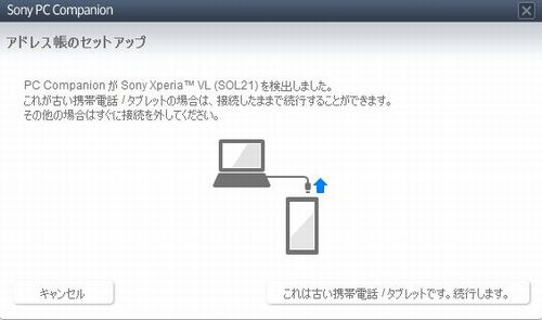 XPERIA アドレスコピー004