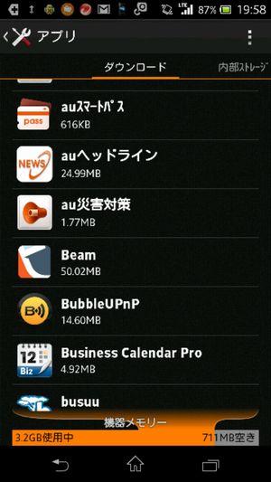 AU アプリ削除01