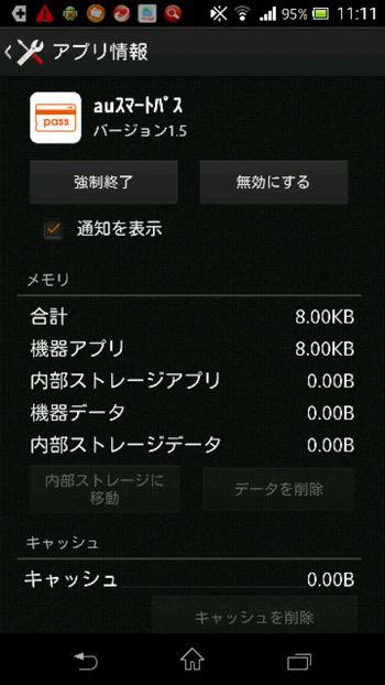 AU アプリ削除04