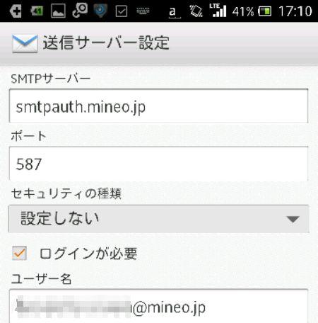 mineo mailappli setup05