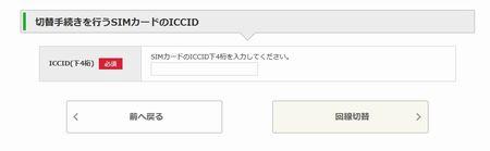 mineo simセットアップ PC02