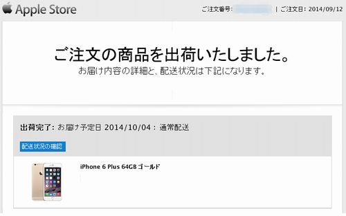 iPhone mail01