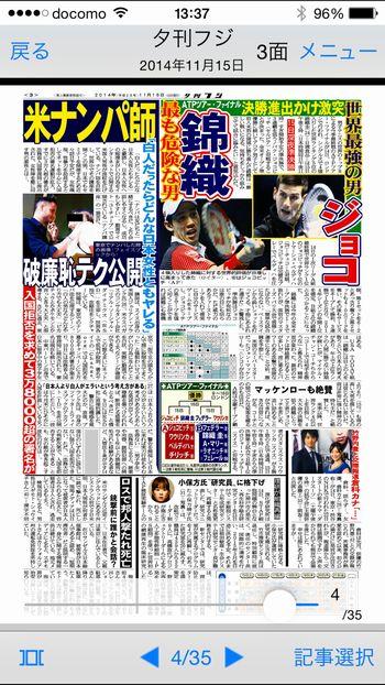 夕刊フジ03