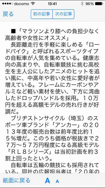 夕刊フジ06