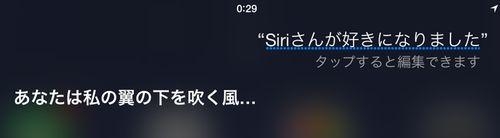 Siriさんに聞いてみた10