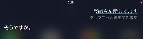 Siriさんに聞いてみた11