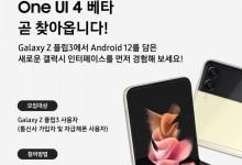 Samsung Galaxy Z Flip3 One UI 4 Beta