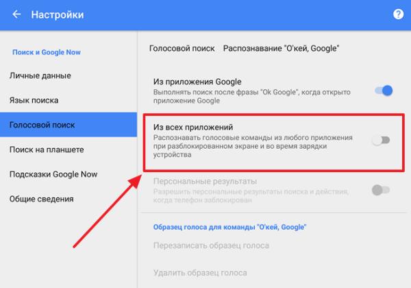 скачать приложение окей гугл на андроид бесплатно Софт