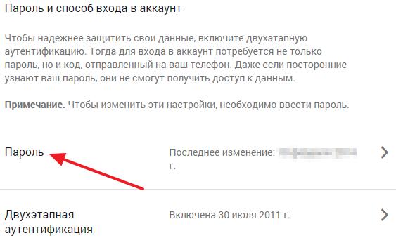 Klik på knappen Adgangskode