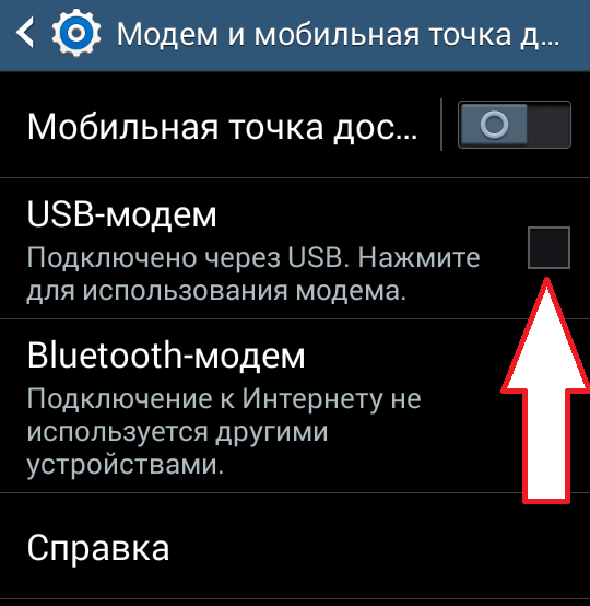 Turn on the USB modem function