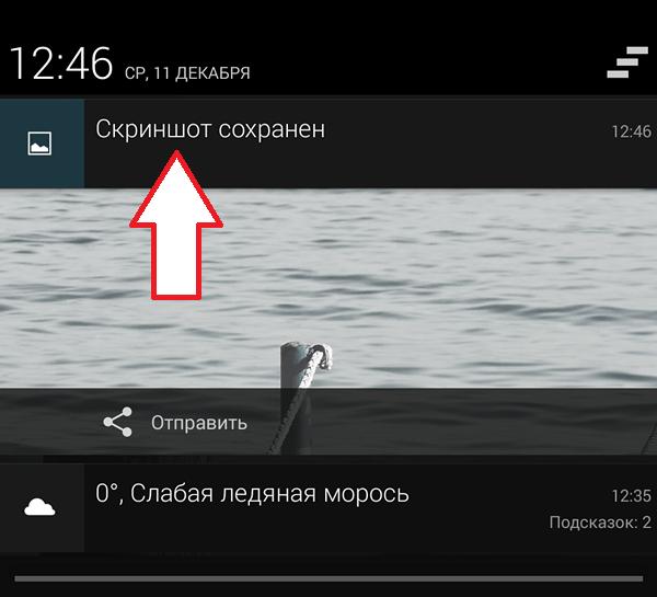 Как сделать фото экрана на Андроид