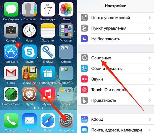 Sezione principale nelle impostazioni di iPhone